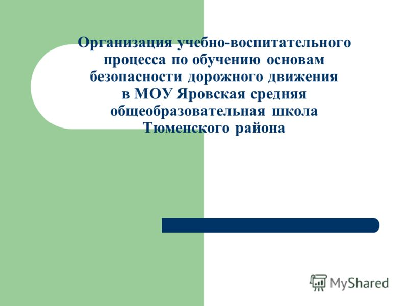 Организация учебно-воспитательного процесса по обучению основам безопасности дорожного движения в МОУ Яровская средняя общеобразовательная школа Тюменского района