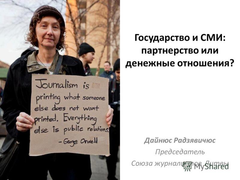 Государство и СМИ: партнерство или денежные отношения? Дайнюс Радзявичюс Председатель Союза журналистов Литвы