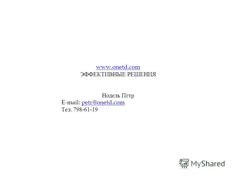 www.onetd.com ЭФФЕКТИВНЫЕ РЕШЕНИЯ Нодель Пётр E-mail: petr@onetd.competr@onetd.com Тел. 798-61-19