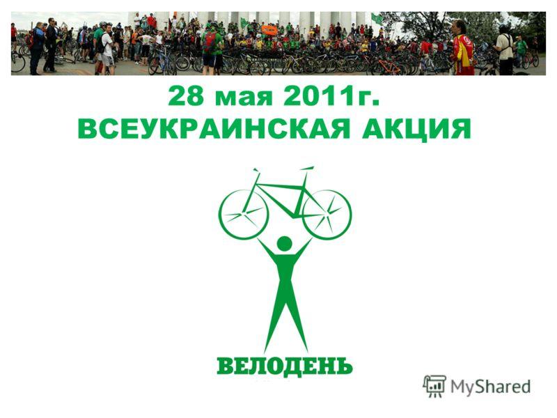 28 мая 2011г. ВСЕУКРАИНСКАЯ АКЦИЯ