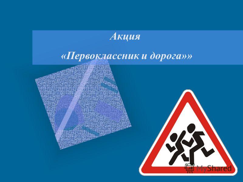 Акция «Первоклассник и дорога»»
