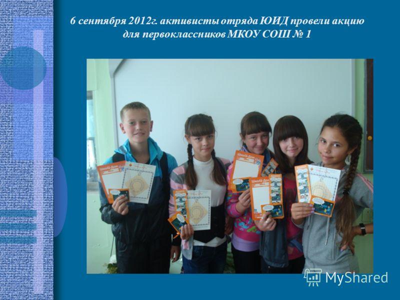 6 сентября 2012г. активисты отряда ЮИД провели акцию для первоклассников МКОУ СОШ 1