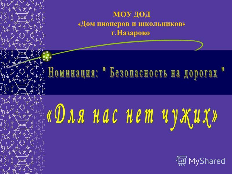 МОУ ДОД « Дом пионеров и школьников » г. Назарово