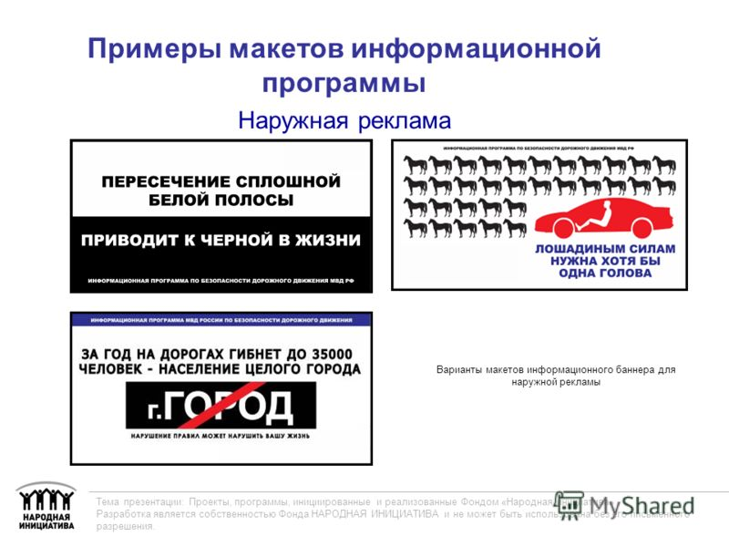 Примеры макетов информационной программы Наружная реклама Варианты макетов информационного баннера для наружной рекламы Тема презентации: Проекты, программы, инициированные и реализованные Фондом «Народная инициатива» Разработка является собственност