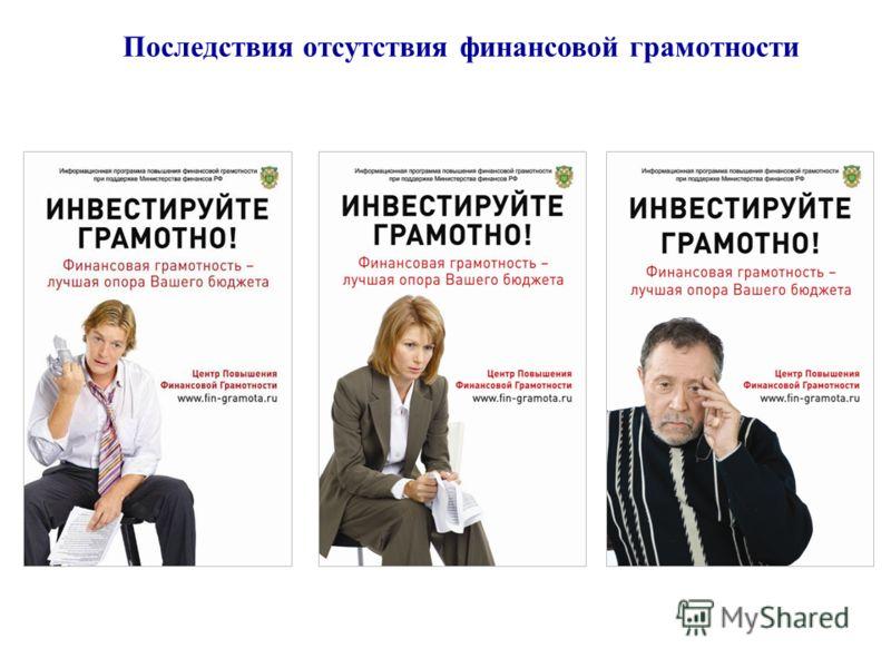 Последствия отсутствия финансовой грамотности