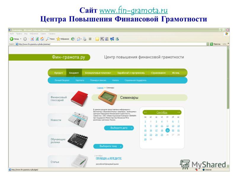 17 Сайт www.fin-gramota.ruwww.fin-gramota.ru Центра Повышения Финансовой Грамотности
