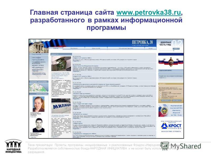 Главная страница сайта www.petrovka38.ru, разработанного в рамках информационной программыwww.petrovka38.ru Тема презентации: Проекты, программы, инициированные и реализованные Фондом «Народная инициатива» Разработка является собственностью Фонда НАР