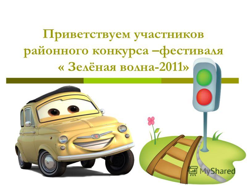 Приветствуем участников районного конкурса –фестиваля « Зелёная волна-2011»