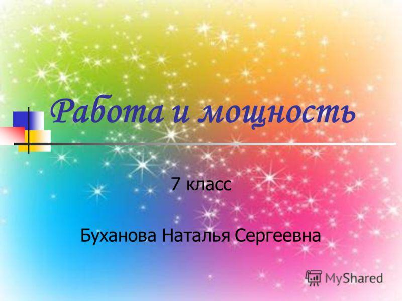 Работа и мощность 7 класс Буханова Наталья Сергеевна