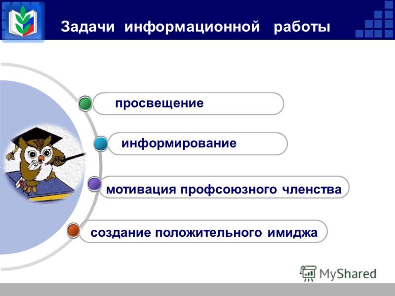 Задачи информационной работы просвещение информирование создание положительного имиджа мотивация профсоюзного членства