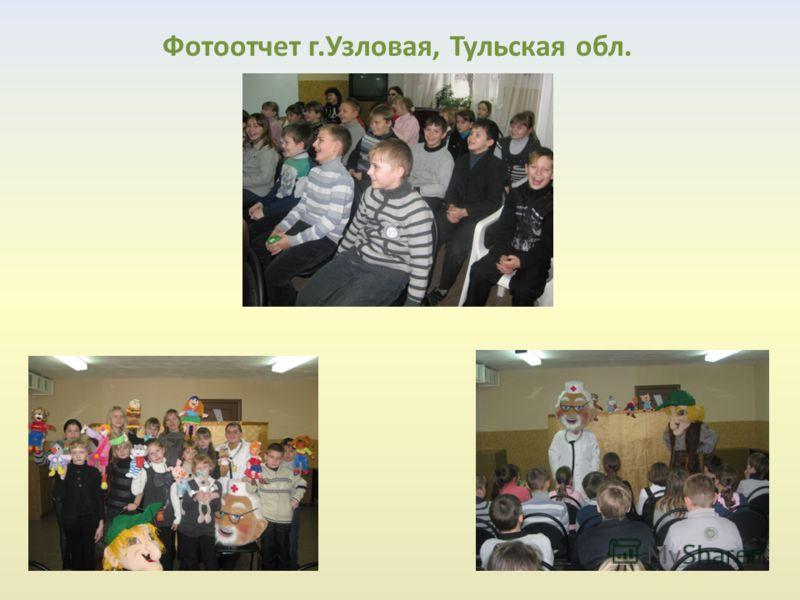 Фотоотчет г.Узловая, Тульская обл.