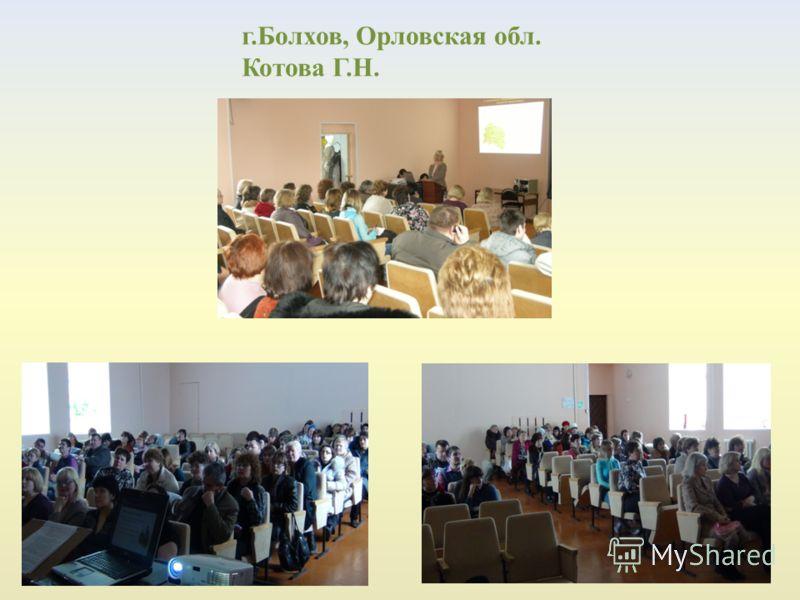 г.Болхов, Орловская обл. Котова Г.Н.