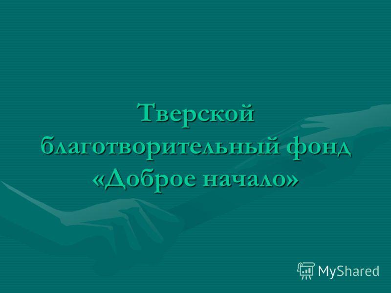 Тверской благотворительный фонд «Доброе начало»