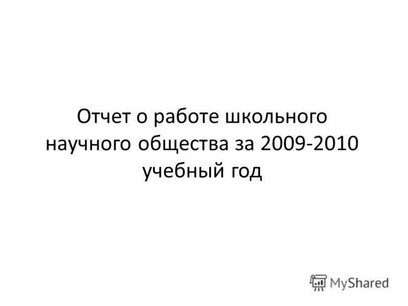 Отчет о работе школьного научного общества за 2009-2010 учебный год