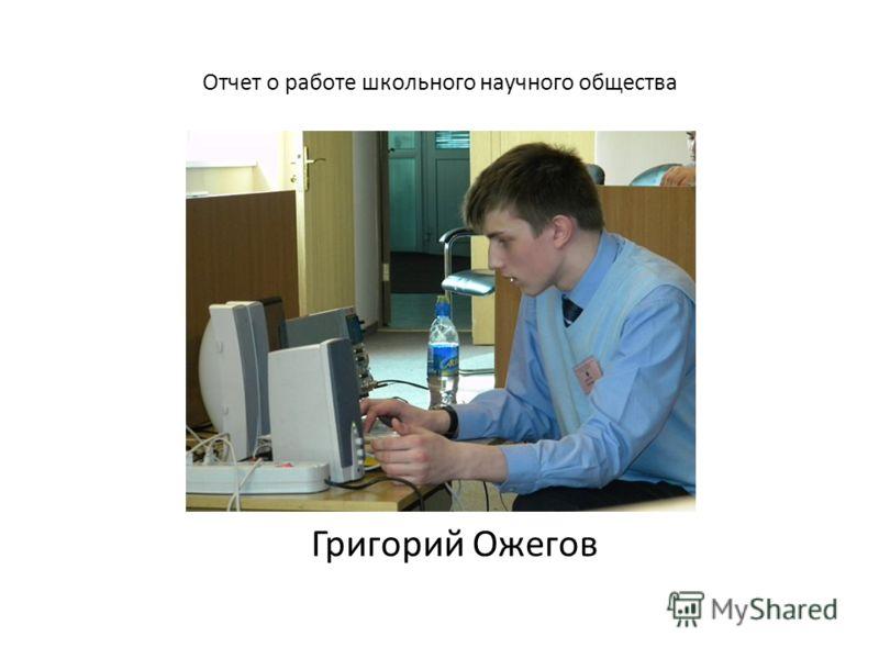 Отчет о работе школьного научного общества Григорий Ожегов
