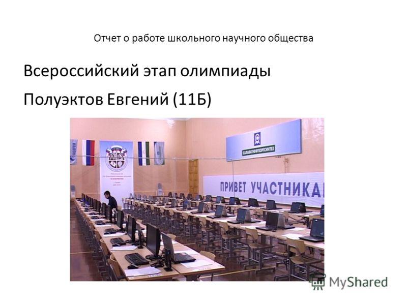 Отчет о работе школьного научного общества Всероссийский этап олимпиады Полуэктов Евгений (11Б)
