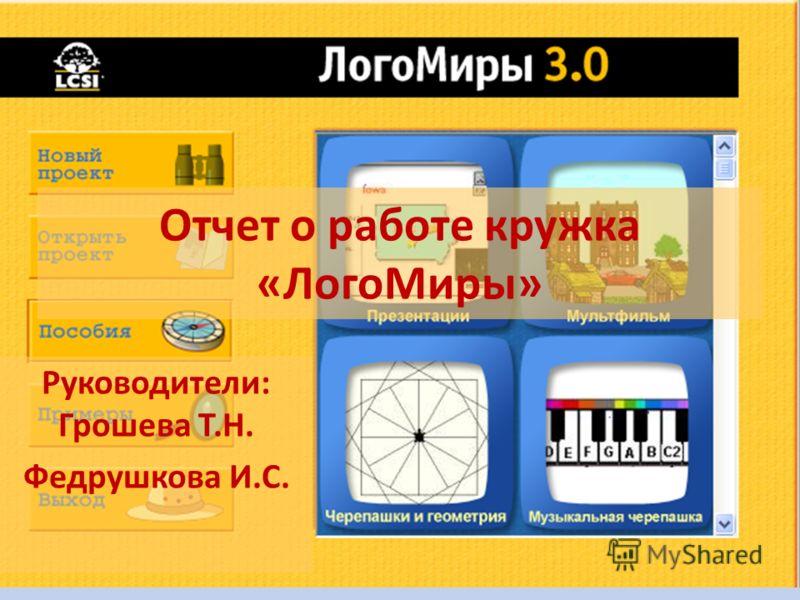 Отчет о работе кружка «ЛогоМиры» Руководители: Грошева Т.Н. Федрушкова И.С.