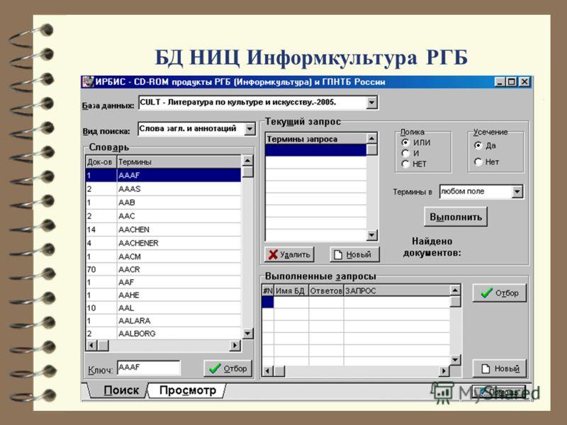 БД НИЦ Информкультура РГБ