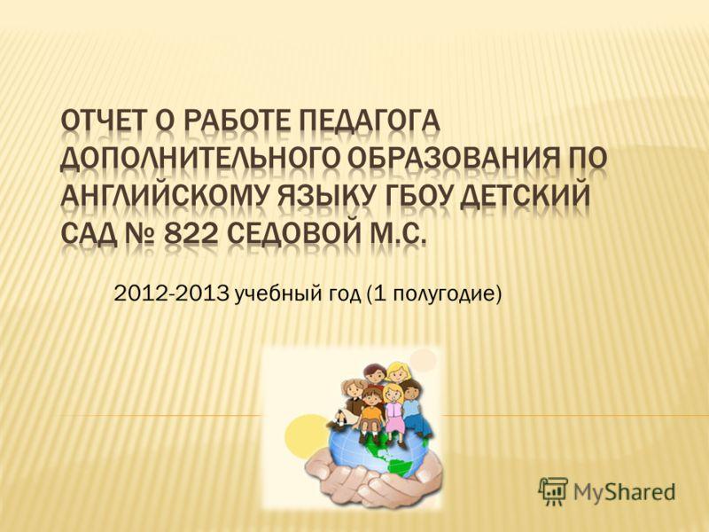 2012-2013 учебный год (1 полугодие)