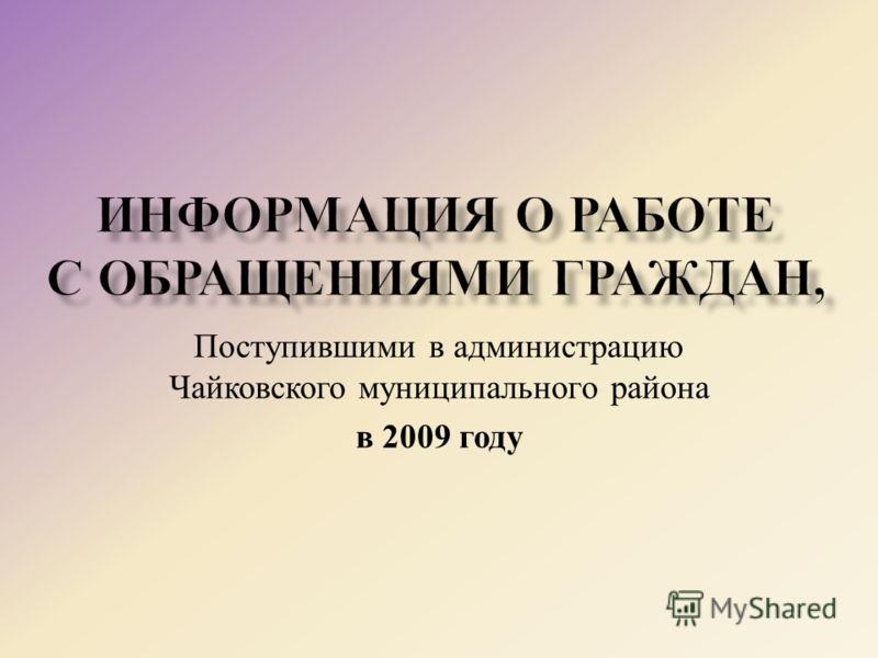 Поступившими в администрацию Чайковского муниципального района в 2009 году