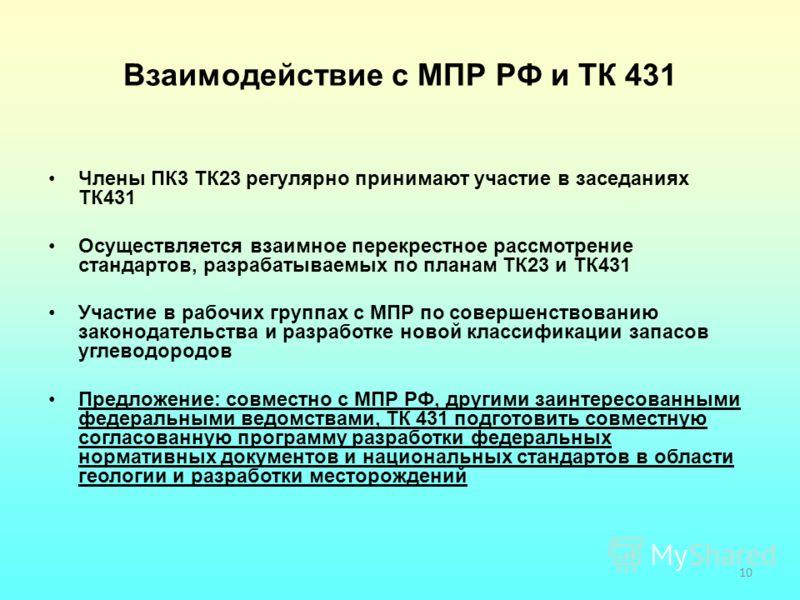 10 Взаимодействие с МПР РФ и ТК 431 Члены ПК3 ТК23 регулярно принимают участие в заседаниях ТК431 Осуществляется взаимное перекрестное рассмотрение стандартов, разрабатываемых по планам ТК23 и ТК431 Участие в рабочих группах с МПР по совершенствовани