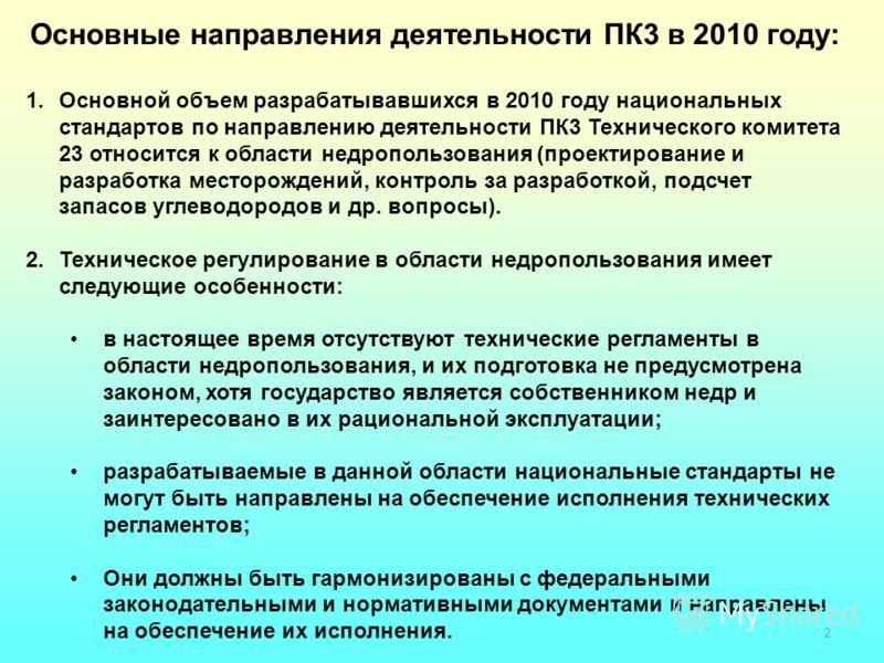 2 Основные направления деятельности ПК3 в 2010 году: 1.Основной объем разрабатывавшихся в 2010 году национальных стандартов по направлению деятельности ПК3 Технического комитета 23 относится к области недропользования (проектирование и разработка мес