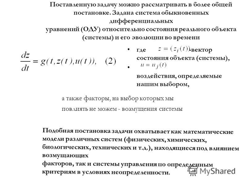 Поставленную задачу можно рассматривать в более общей постановке. Задана система обыкновенных дифференциальных уравнений (ОДУ) относительно состояния реального объекта (системы) и его эволюции во времени где -вектор состояния объекта (системы), возде