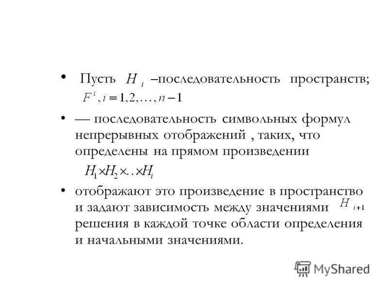 Пусть последовательность пространств; последовательность символьных формул непрерывных отображений, таких, что определены на прямом произведении отображают это произведение в пространство и задают зависимость между значениями решения в каждой точке о