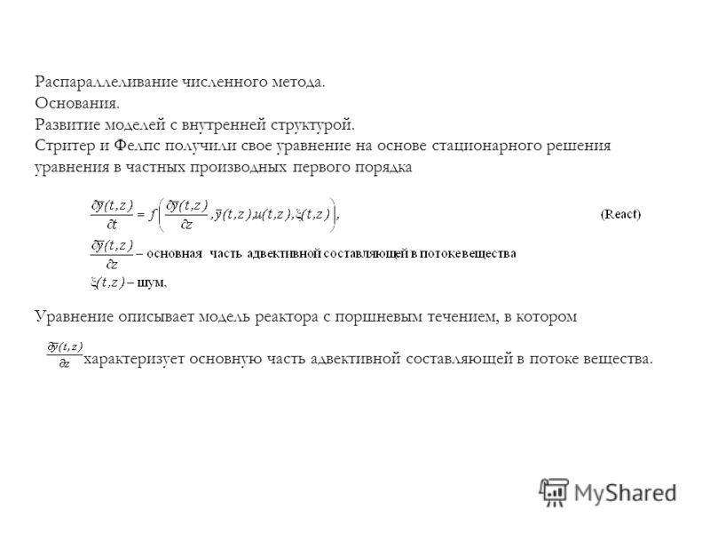 Распараллеливание численного метода. Основания. Развитие моделей с внутренней структурой. Стритер и Фелпс получили свое уравнение на основе стационарного решения уравнения в частных производных первого порядка Уравнение описывает модель реактора с по