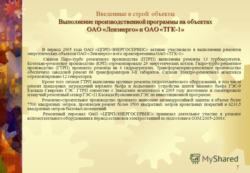 7 Выполнение производственной программы на объектах ОАО «Ленэнерго» и ОАО «ТГК-1» Введенные в строй объекты Выполнение производственной программы на объектах ОАО «Ленэнерго» и ОАО «ТГК-1» В период 2005 года ОАО «ЦПРП-ЭНЕРГОСЕРВИС» активно участвовало
