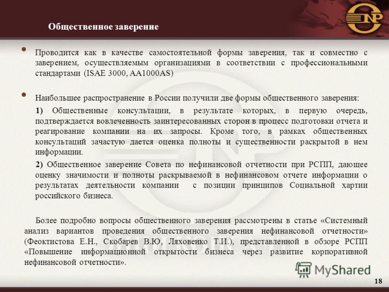 Общественное заверение Проводится как в качестве самостоятельной формы заверения, так и совместно с заверением, осуществляемым организациями в соответствии с профессиональными стандартами (ISAE 3000, AA1000AS) Наибольшее распространение в России полу