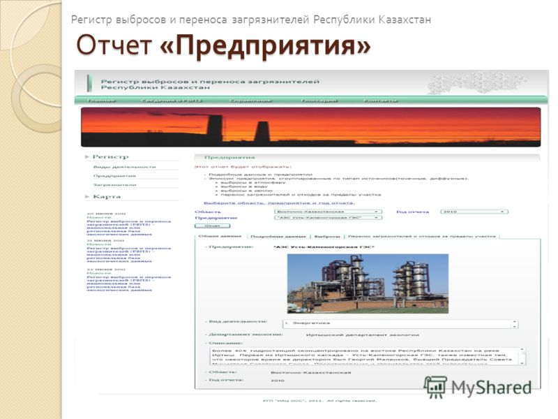 Отчет « Предприятия » Регистр выбросов и переноса загрязнителей Республики Казахстан