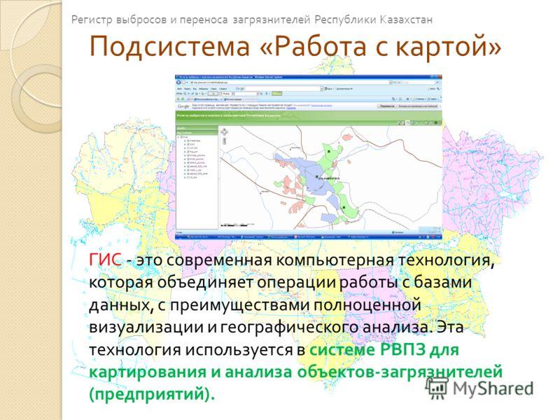 Подсистема « Работа с картой » ГИС - это современная компьютерная технология, которая объединяет операции работы с базами данных, с преимуществами полноценной визуализации и географического анализа. Эта технология используется в системе РВПЗ для карт