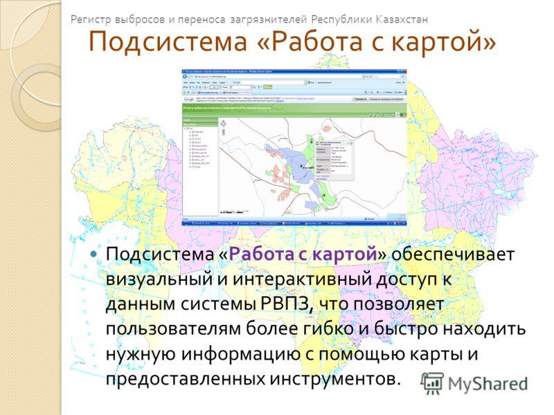 Подсистема « Работа с картой » обеспечивает визуальный и интерактивный доступ к данным системы РВПЗ, что позволяет пользователям более гибко и быстро находить нужную информацию с помощью карты и предоставленных инструментов. Подсистема « Работа с кар