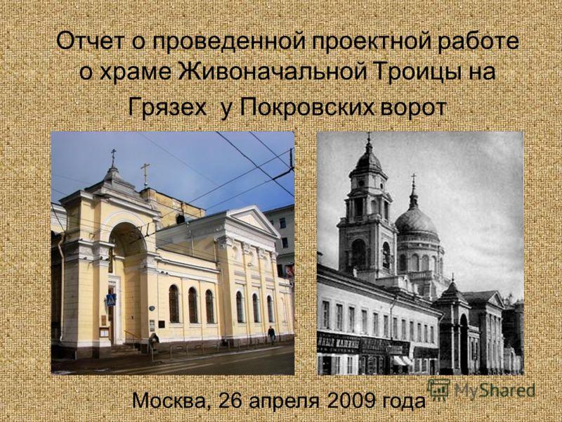 Отчет о проведенной проектной работе о храме Живоначальной Троицы на Грязех у Покровских ворот Москва, 26 апреля 2009 года