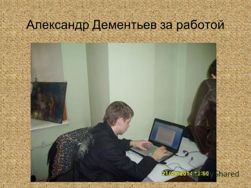 Александр Дементьев за работой