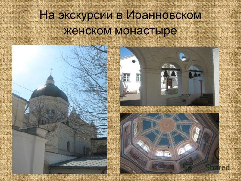 На экскурсии в Иоанновском женском монастыре