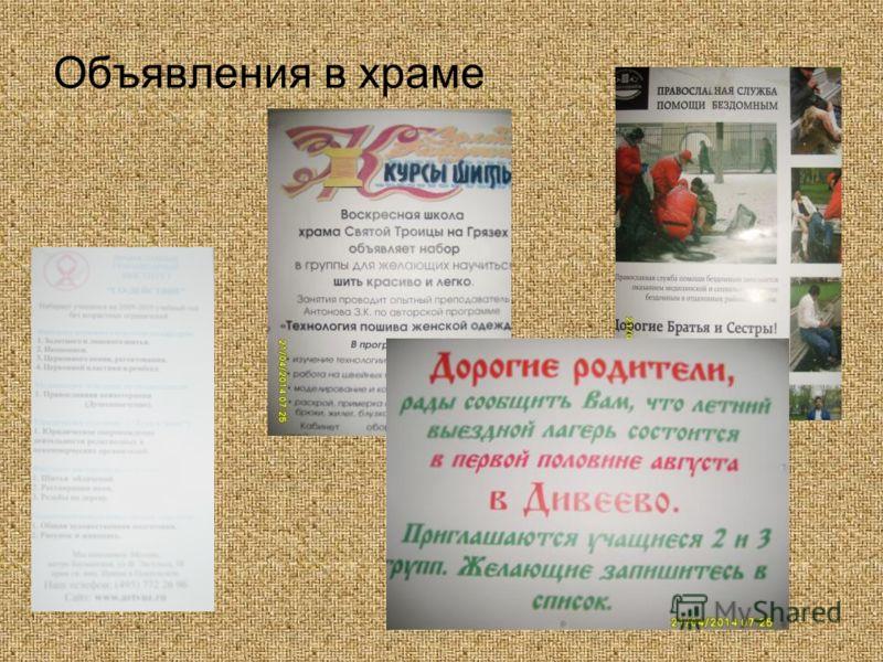 Объявления в храме