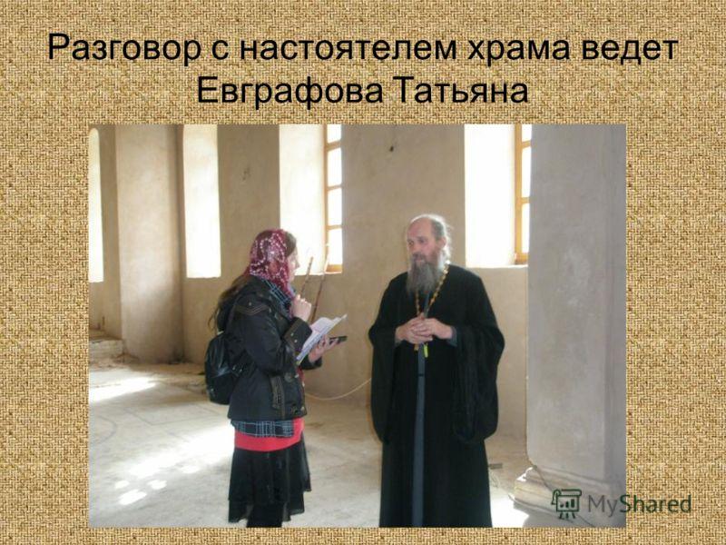 Разговор с настоятелем храма ведет Евграфова Татьяна