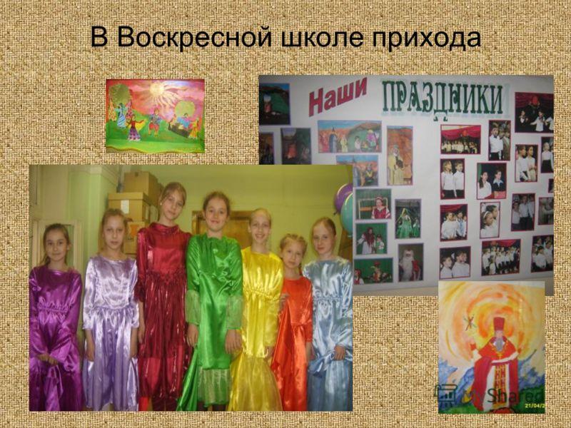 В Воскресной школе прихода