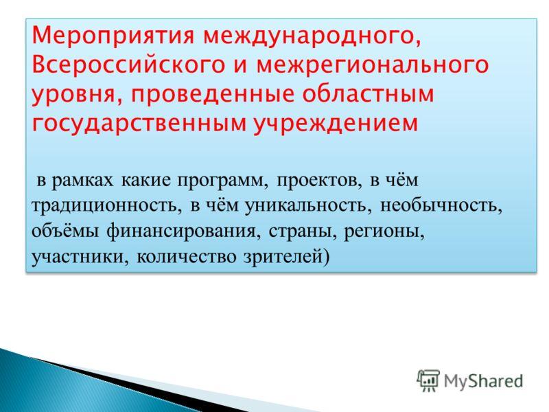 Мероприятия международного, Всероссийского и межрегионального уровня, проведенные областным государственным учреждением в рамках какие программ, проектов, в чём традиционность, в чём уникальность, необычность, объёмы финансирования, страны, регионы,