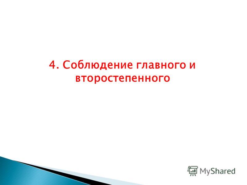4. Соблюдение главного и второстепенного