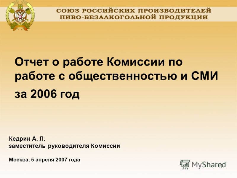 1 Отчет о работе Комиссии по работе с общественностью и СМИ за 2006 год Кедрин А. Л. заместитель руководителя Комиссии Москва, 5 апреля 2007 года