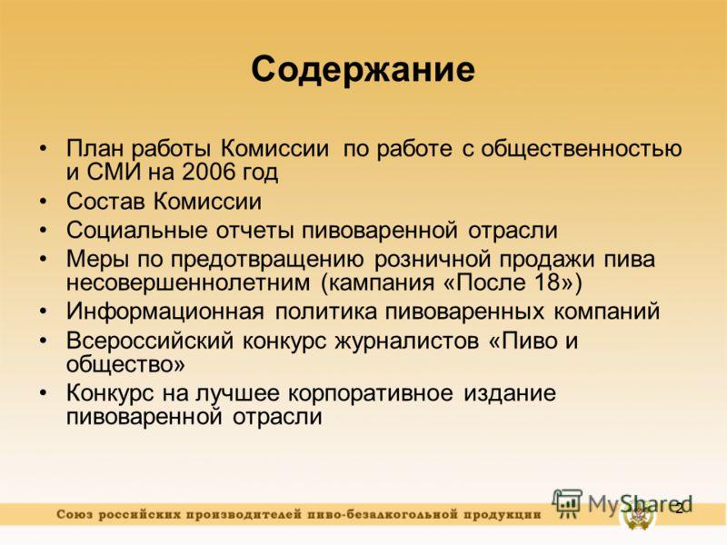 2 Содержание План работы Комиссии по работе с общественностью и СМИ на 2006 год Состав Комиссии Социальные отчеты пивоваренной отрасли Меры по предотвращению розничной продажи пива несовершеннолетним (кампания «После 18») Информационная политика пиво