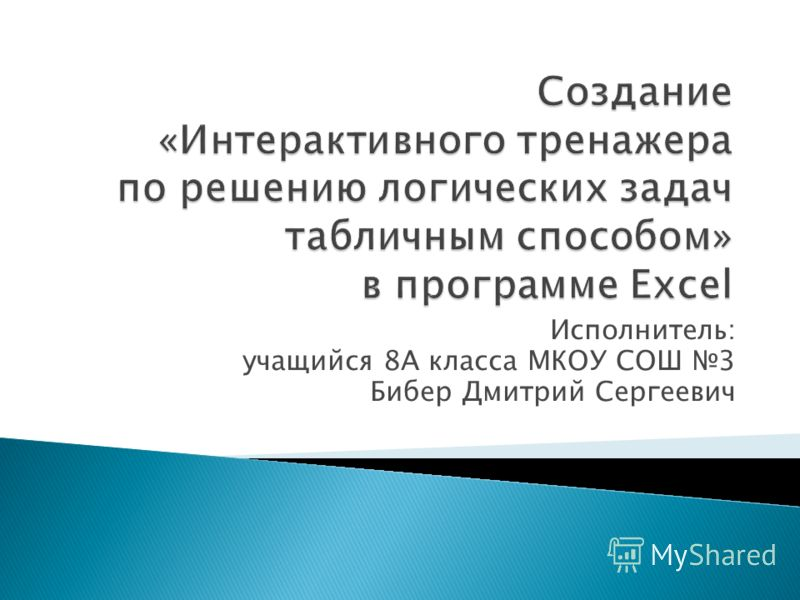 Исполнитель: учащийся 8А класса МКОУ СОШ 3 Бибер Дмитрий Сергеевич