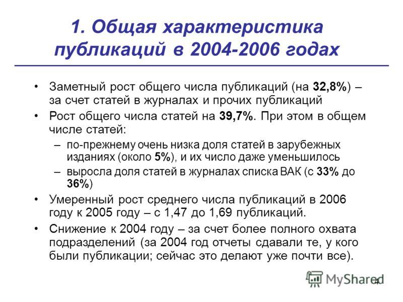 4 1. Общая характеристика публикаций в 2004-2006 годах Заметный рост общего числа публикаций (на 32,8%) – за счет статей в журналах и прочих публикаций Рост общего числа статей на 39,7%. При этом в общем числе статей: –по-прежнему очень низка доля ст