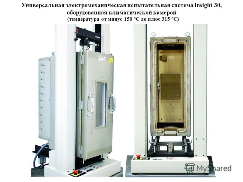 Универсальная электромеханическая испытательная система Insight 30, оборудованная климатической камерой (температура от минус 150 °С до плюс 315 °С)