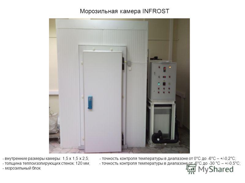 Морозильная камера INFROST - внутренние размеры камеры: 1,5 х 1,5 х 2,5; - точность контроля температуры в диапазоне от 0°С до -6°С – +/-0,2°С; - толщина теплоизолирующих стенок: 120 мм; - точность контроля температуры в диапазоне от -6°С до -30 °С –