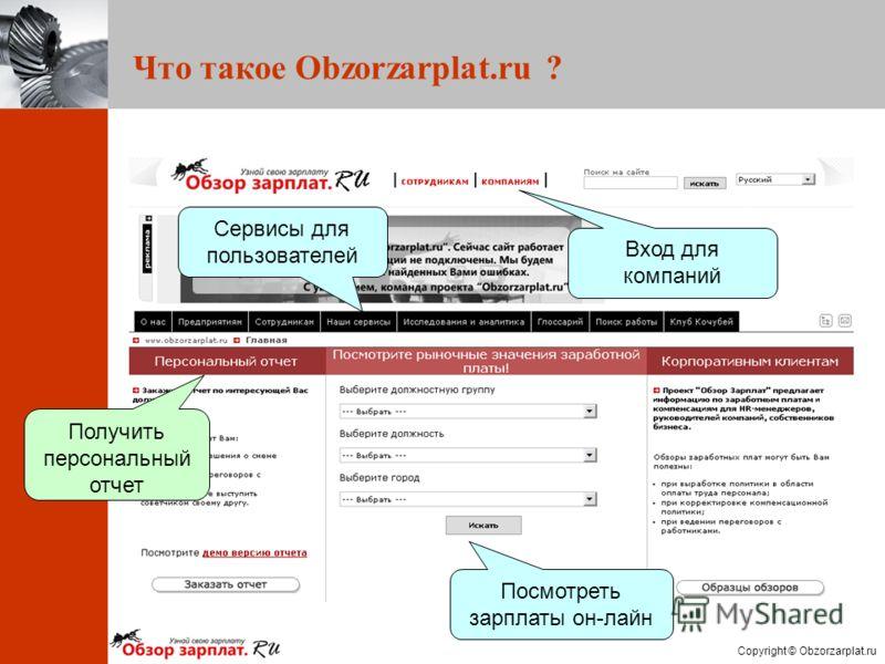 Copyright © Obzorzarplat.ru Что такое Obzorzarplat.ru ? Вход для компаний Посмотреть зарплаты он-лайн Получить персональный отчет Сервисы для пользователей