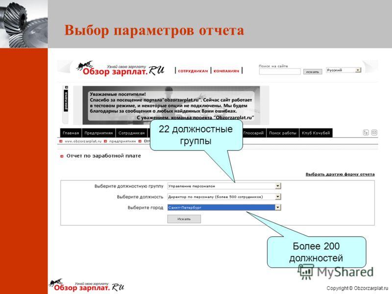 Copyright © Obzorzarplat.ru Выбор параметров отчета 22 должностные группы Более 200 должностей
